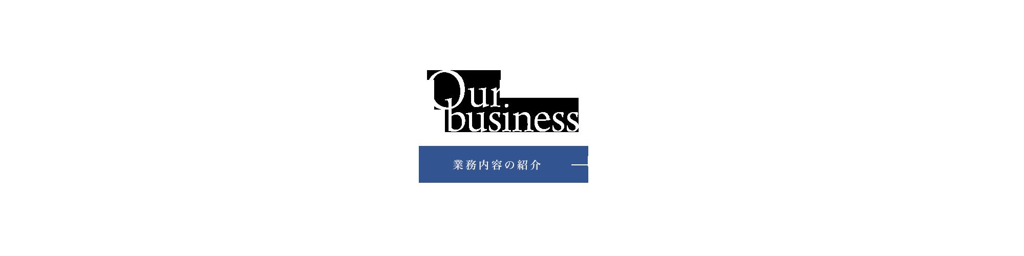 業務内容の紹介