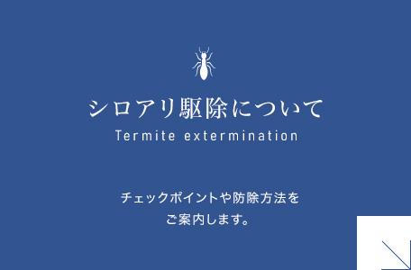 banner_extaermination